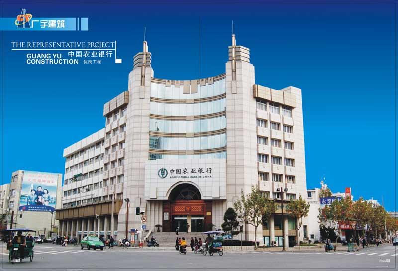 中国农业银行 浙江 舟山广宇 建设有限公司高清图片